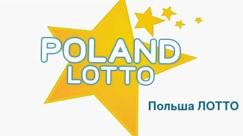 Как играть в Лотерею Польши Мини Лото