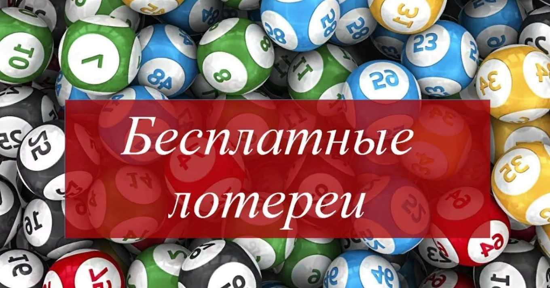 Лотерея лучше покупать билет или участвовать онлайн