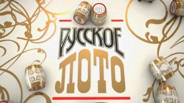 Особенности Русского лото