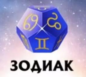 Особенности Лотереи зодиак
