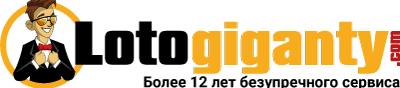 Преимущества Lotogiganty
