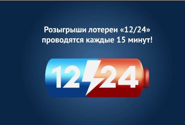 Описание лотереи 12/24