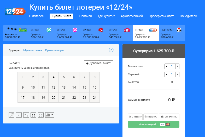 Как купить билет лотереи 12/24