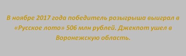 крупные призы Русского лото