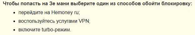 Запуск Зе Мани за пределами РФ