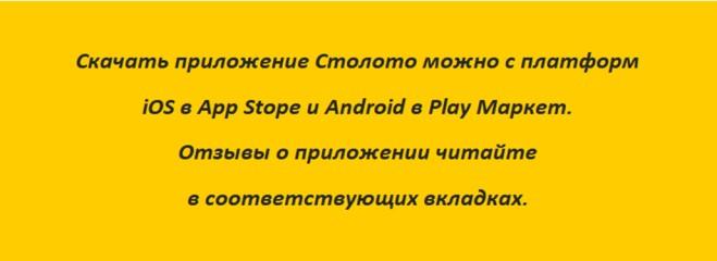 Платформы где работает приложение