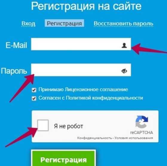 Алгоритм регистрации
