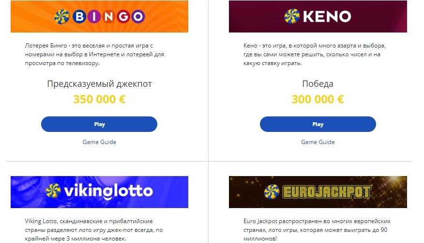 Игры на на Eestiloto