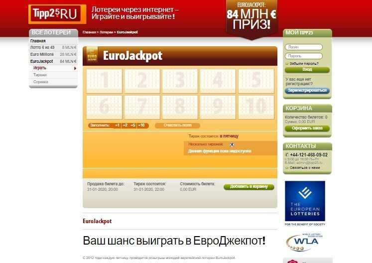 Где купить билеты EuroJackpot