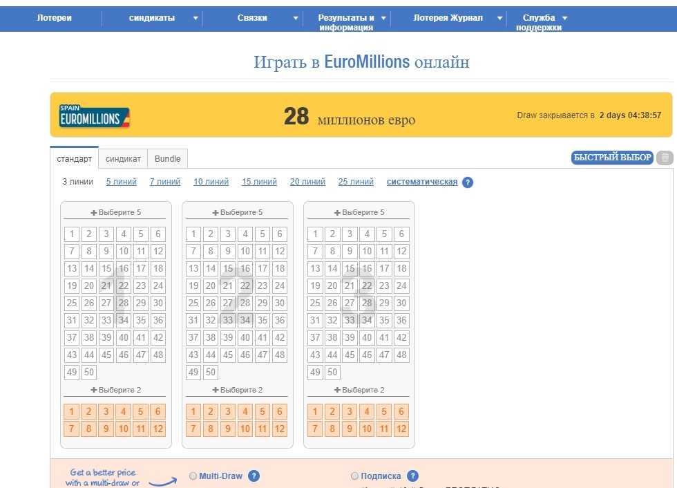 Как купить билет Евромиллионов