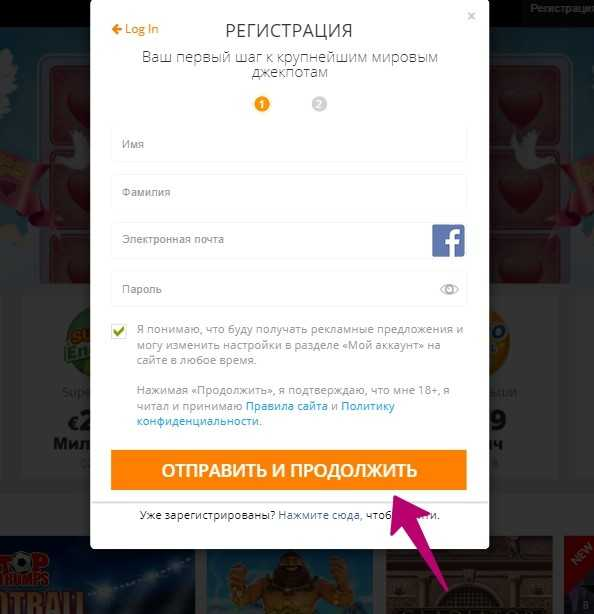 Регистрация на Jackpot com