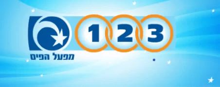 Лото Израиля 123
