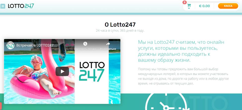 Особенности сервиса Lotto247