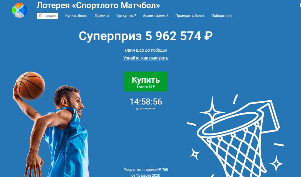 Лотерея Спортлото Матчбол