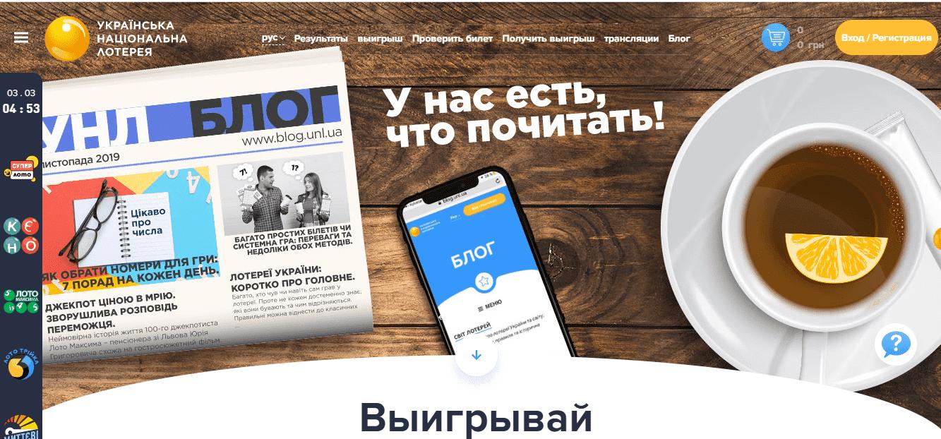 Национальные лотереи Украины