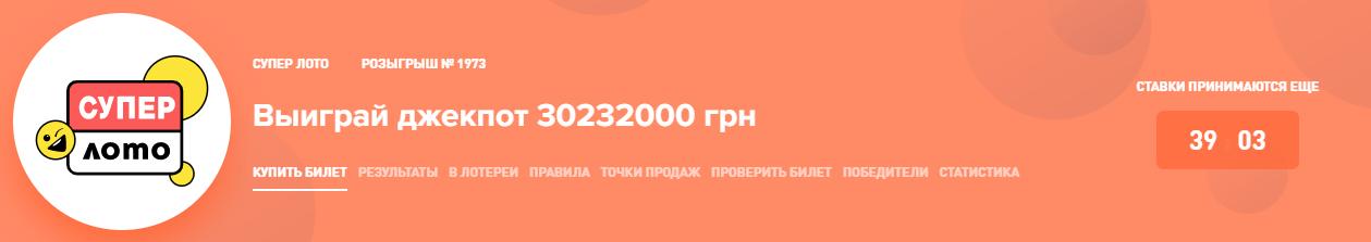 Суперлото Украина