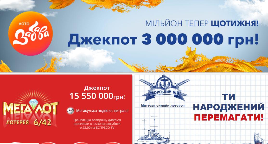 Мегалот от компании МСЛ Украина
