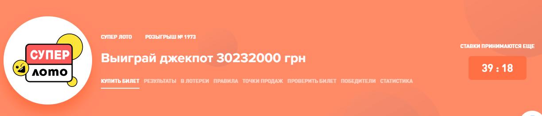 Почему стоит играть в Суперлото Украины