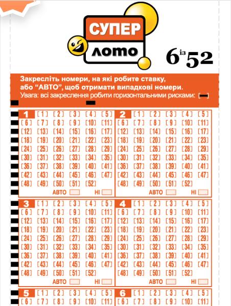 Как купить билет Суперлото Украина